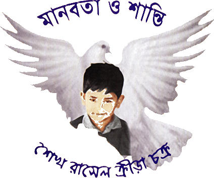 Escudo de SHEIKH RUSSEL KC (BANGLADESH)
